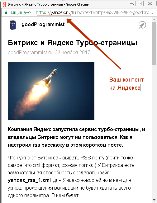 content-on-yandex.png